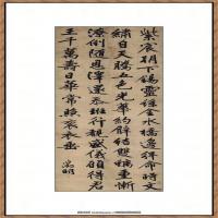 拼 文徵明-行书七律诗 纸本