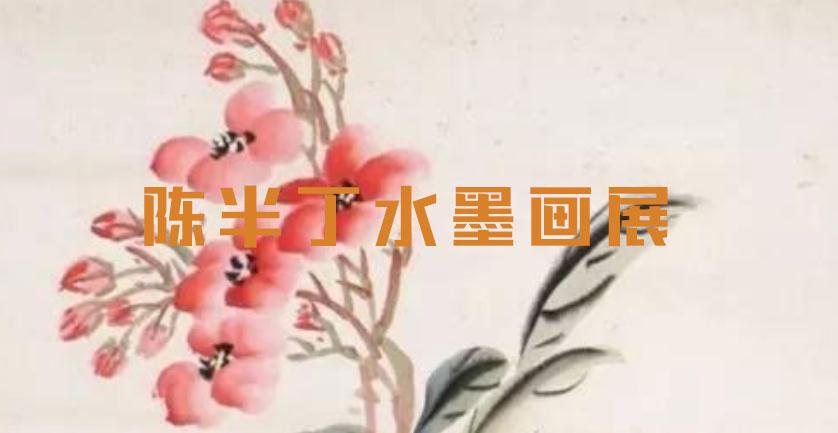 陈半丁水墨画展