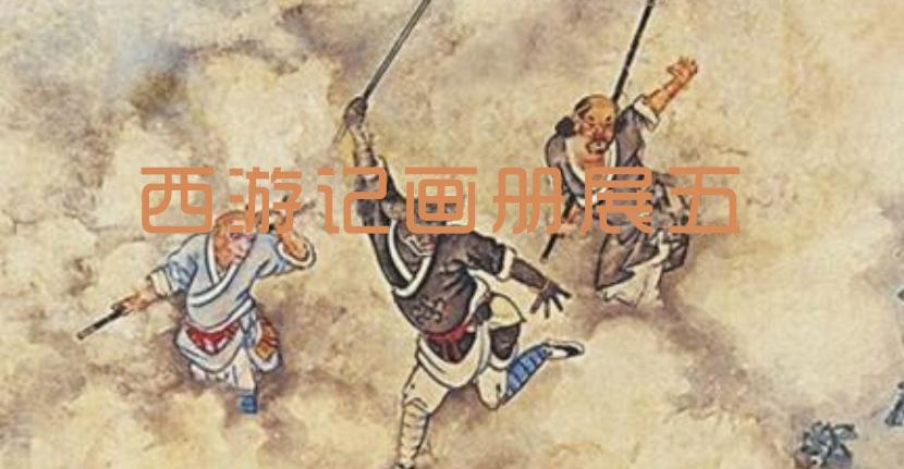 清-西游记画册展(五)