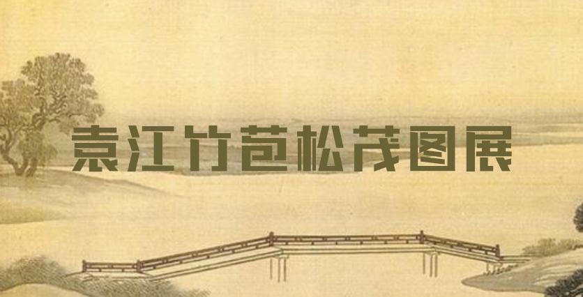 清-袁江竹苞松茂圖展