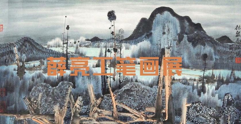 薛亮工笔画展(一)
