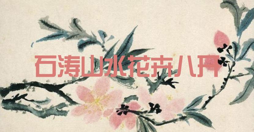 清-石涛山水花卉八开画展
