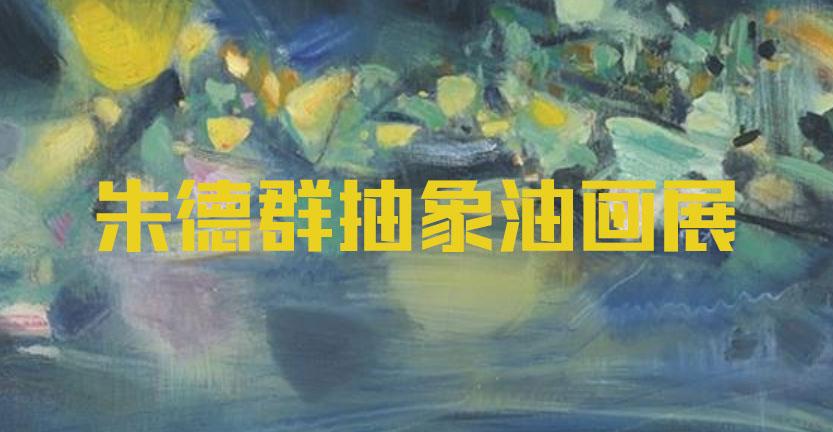 朱德群抽象油画展(一)