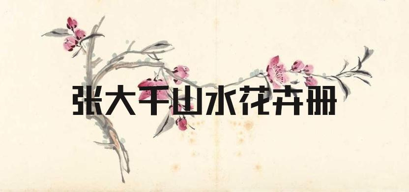 张大千-山水花卉册画展
