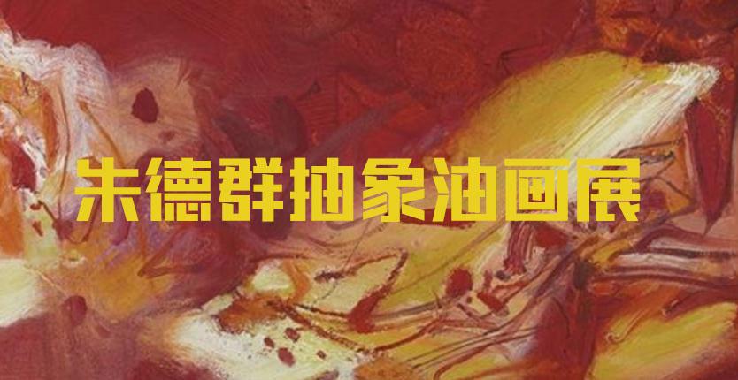 朱德群抽象油画展(二)
