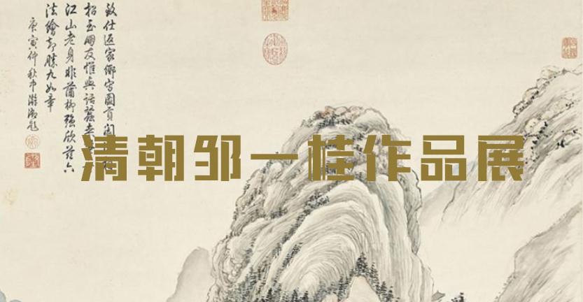 清-鄒一桂作品展