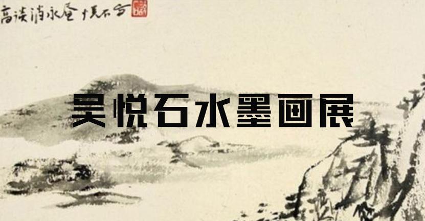 吳悅石水墨畫展