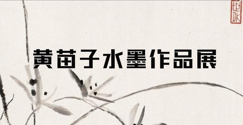 黃苗子水墨作品展