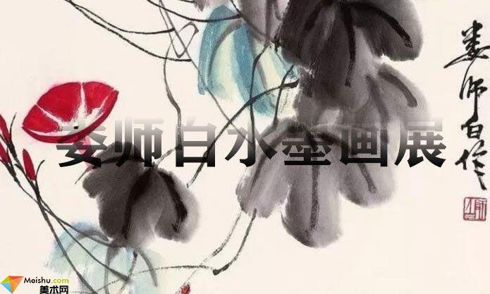 娄师白水墨画展