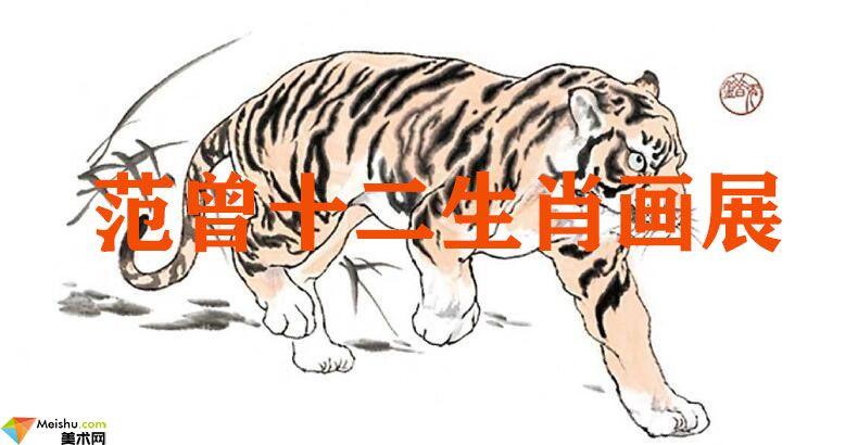 范曾-十二生肖网络画展