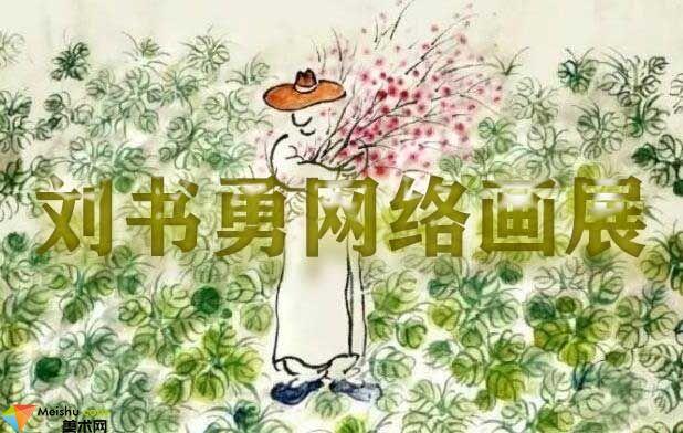 劉樹勇網絡畫展
