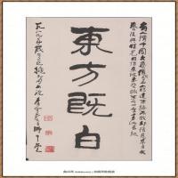 李可染-989书法东方既白