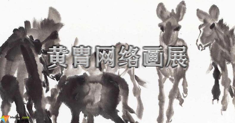 黄胄网络画展