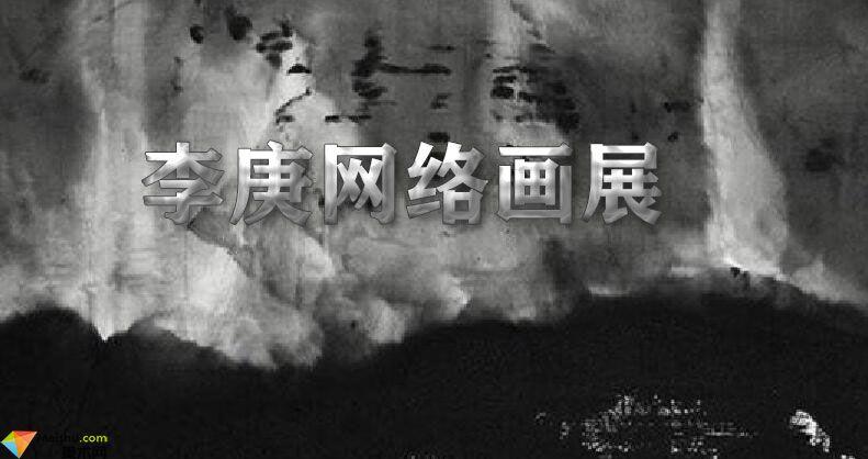 李庚網絡畫展
