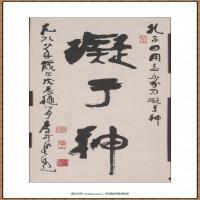 李可染-988书法凝于神