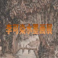 李可染水墨画展(二)