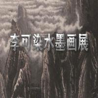 李可染水墨画展(一)