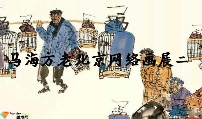 馬海方老北京網絡畫展(二)