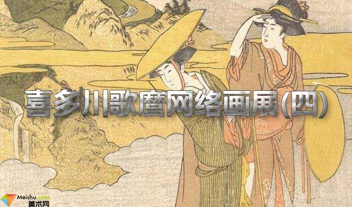 喜多川歌麿網絡畫展(四)