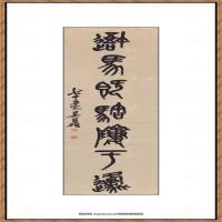 吴昌硕-对联纸本33