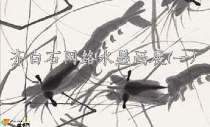齊白石網絡水墨畫展(一)