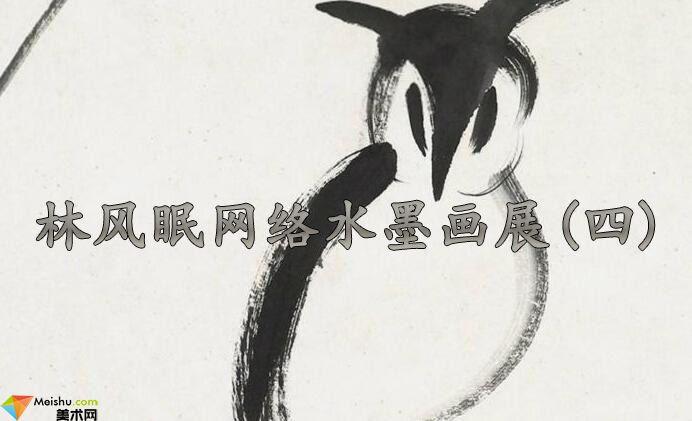 林風眠網絡水墨畫展(四)