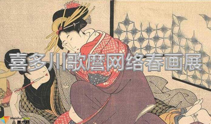 喜多川歌麿網絡春畫展