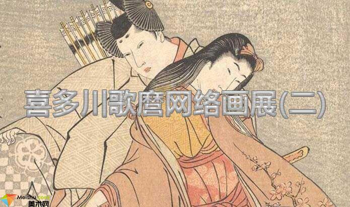 喜多川歌麿網絡畫展(二)