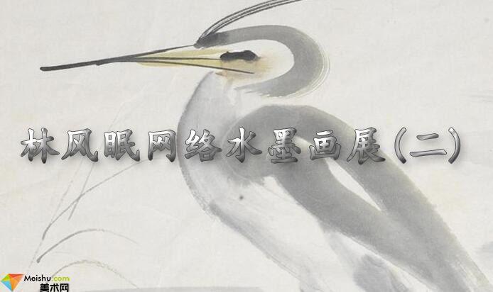林风眠网络水墨画展(二)