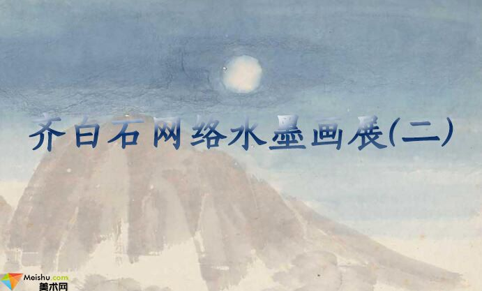 齊白石網絡水墨畫展(二)