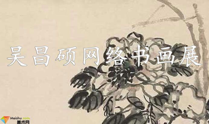 吳昌碩網絡書畫展