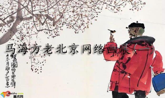 馬海方老北京網絡畫展(一)