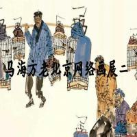 马海方老北京网络画展(二)