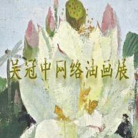 吴冠中网络油画展