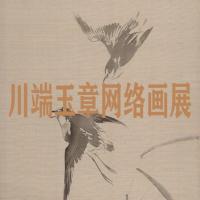 川端玉章网络画展