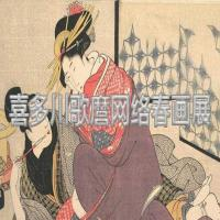 喜多川歌麿网络春画展