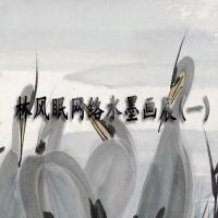 林风眠网络水墨画展(一)