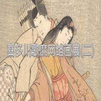 喜多川歌麿网络画展(二)