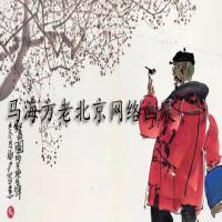 马海方老北京网络画展(一)