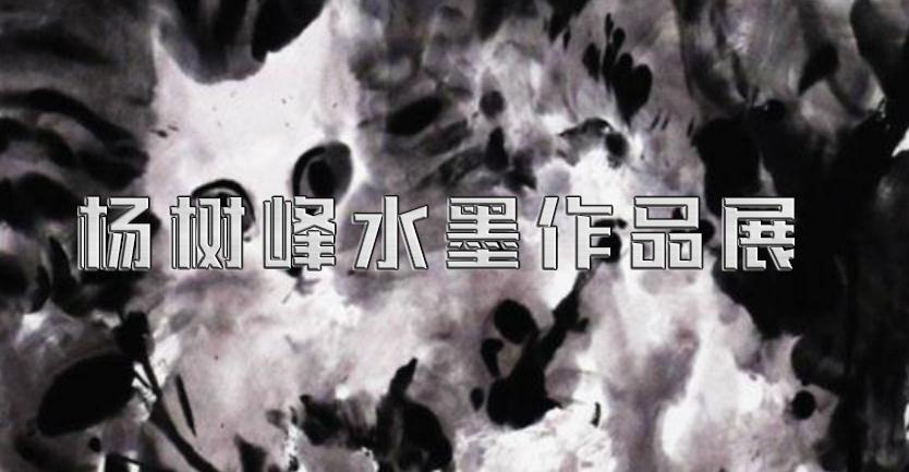 楊樹峰抽象水墨展