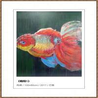 周家米油畫網絡展 (16)