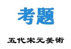 五代宋元美术-中国五代宋元美术系列简答题