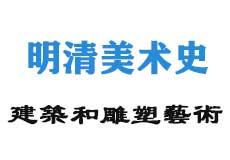 明清美术-中国建筑和雕塑艺术