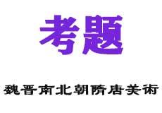 魏晋南北朝隋唐美术-敦煌石窟、云岗古窟和龙门石窟的艺术成就-魏晋南北朝时期美术的发展状况-唐代书法的主要成就主要有哪些?