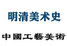 明清美术史-中国工艺美术