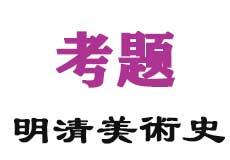 """明清美术史-试论《石涛话语录》中所说的""""无法乃为至法""""这句话-中国古代人物画的演变与发展-近代江浙画家群是哪些画家?"""