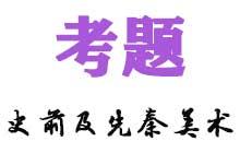 史前及先秦美术-名词解释-彩陶-毛公鼎-仰韶文化-失蜡法-甲骨文
