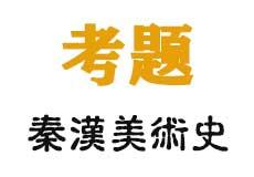 秦汉美术史-名词解释-马踏匈奴-长信宫灯-瓦当-六书-釉陶