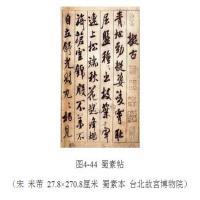 五代宋元美术-中国书法篆刻艺术