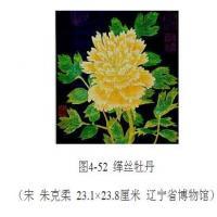 五代宋元美术-中国工艺美术